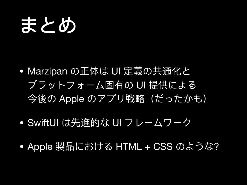 まとめ • Marzipan の正体は UI 定義の共通化と プラットフォーム固有の UI ...