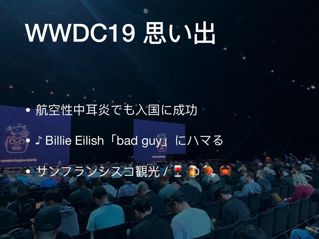 WWDC19 思い出 • 航空性中⽿耳炎でも⼊入国に成功  • ♪ Billie Eilish...
