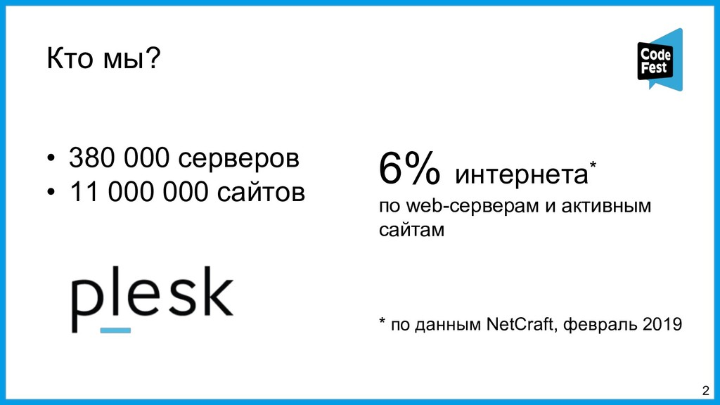 Кто мы? 2 • 380 000 серверов • 11 000 000 сайто...