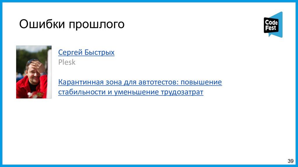 Ошибки прошлого 39 Сергей Быстрых Plesk Каранти...