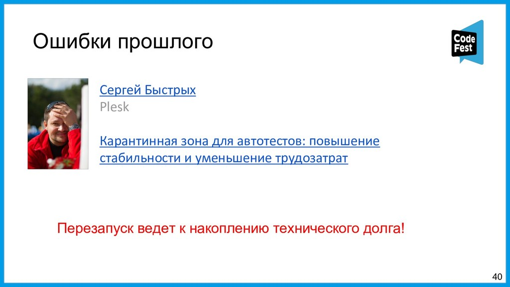Ошибки прошлого 40 Сергей Быстрых Plesk Каранти...