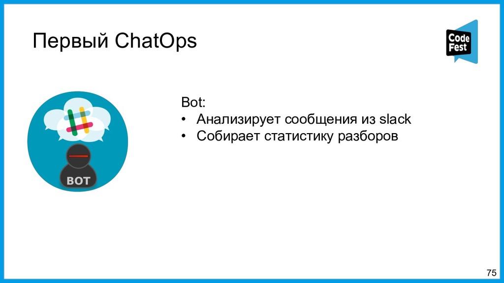 Первый ChatOps 75 Bot: • Анализирует сообщения ...