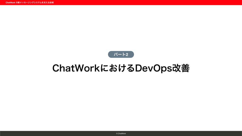 ChatWork ͷ৽ϝοηʔδϯάγεςϜΛࢧ͑Δٕज़ © ChatWork $IBU8PS...