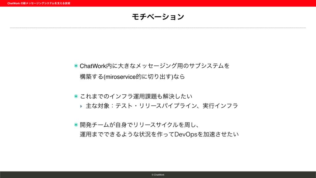Ϟνϕʔγϣϯ ChatWork ͷ৽ϝοηʔδϯάγεςϜΛࢧ͑Δٕज़ © ChatWork...