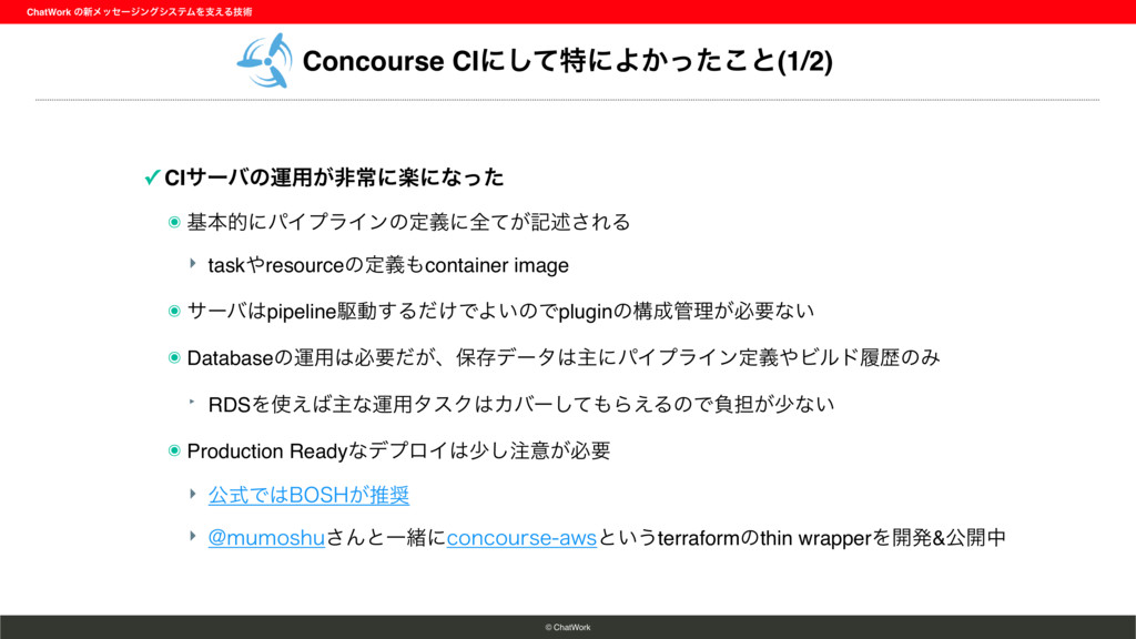 Concourse CIʹͯ͠ಛʹΑ͔ͬͨ͜ͱ(1/2) ChatWork ͷ৽ϝοηʔδϯά...
