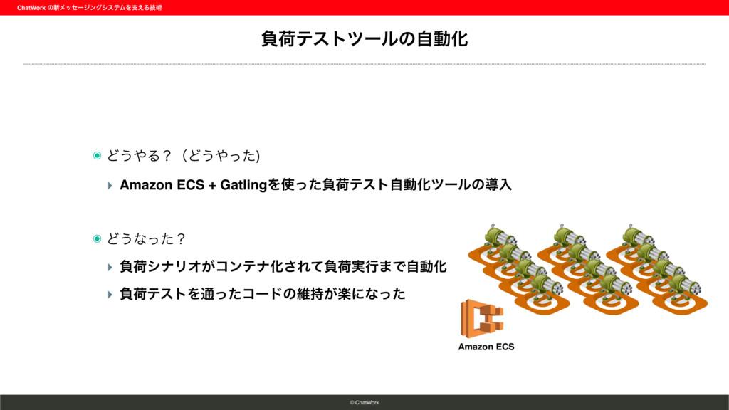 ๏ Ͳ͏ΔʁʢͲ͏ͬͨ  ‣ Amazon ECS + GatlingΛͬͨෛՙςετࣗ...