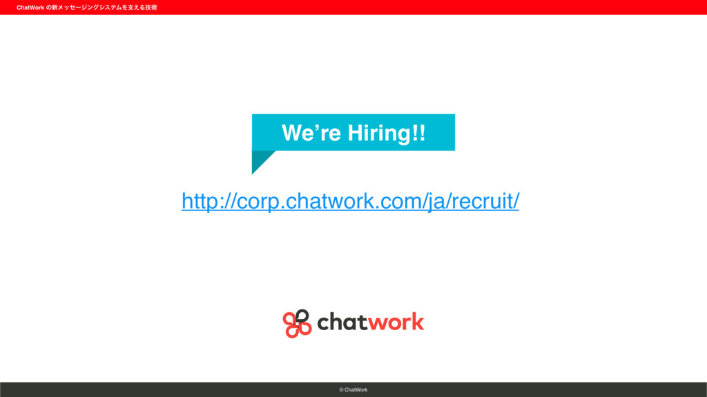 ChatWork ͷ৽ϝοηʔδϯάγεςϜΛࢧ͑Δٕज़ © ChatWork http://...