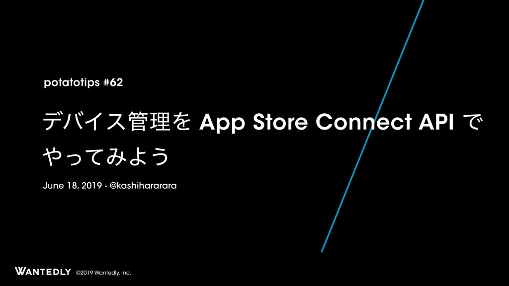 ©2019 Wantedly, Inc. σόΠεཧΛ App Store Connect ...