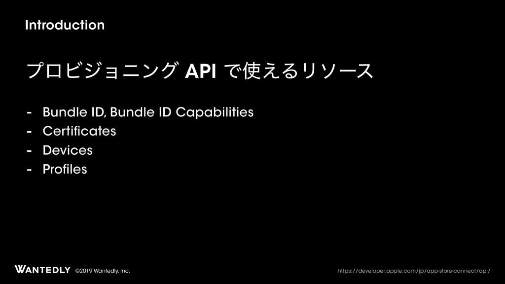 ©2019 Wantedly, Inc. Introduction ϓϩϏδϣχϯά API ...