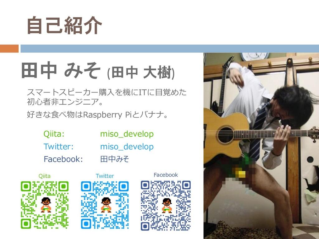 自己紹介 田中 みそ (田中 大樹) Qiita: miso_develop Twitter:...
