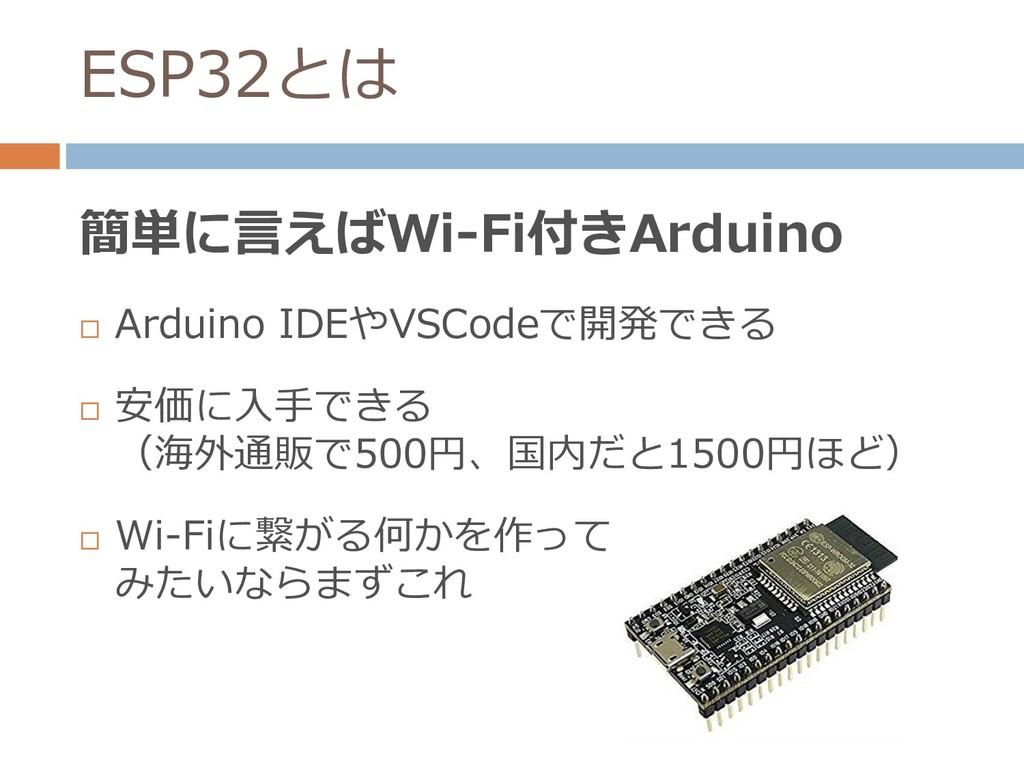 ESP32とは 簡単に言えばWi-Fi付きArduino  Arduino IDEやVSCo...