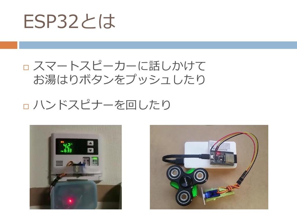 ESP32とは  スマートスピーカーに話しかけて お湯はりボタンをプッシュしたり  ハンド...