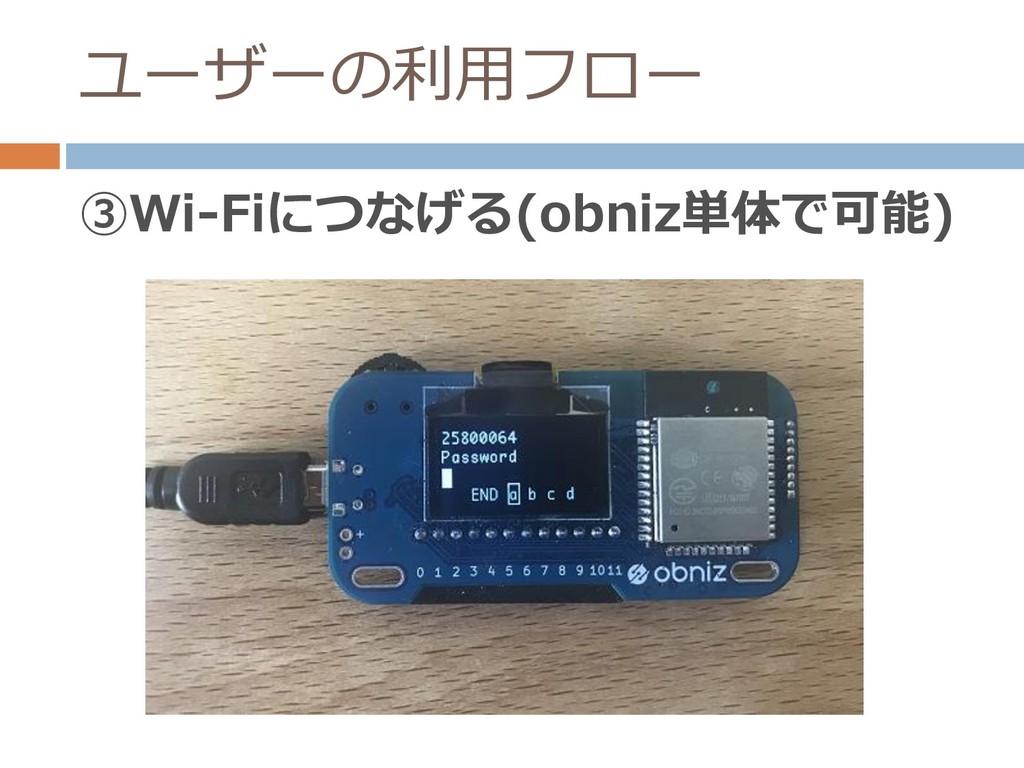 ユーザーの利用フロー ③Wi-Fiにつなげる(obniz単体で可能)
