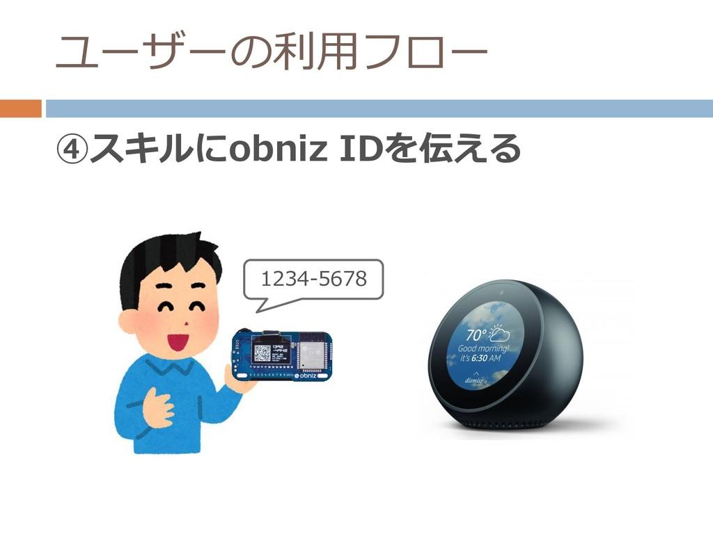 ユーザーの利用フロー ④スキルにobniz IDを伝える 1234-5678