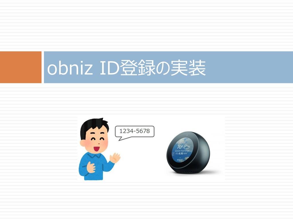 obniz ID登録の実装