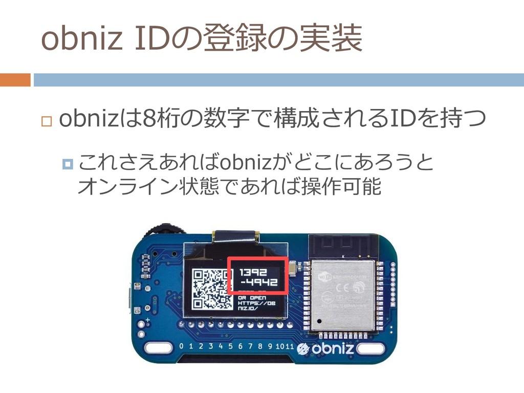 obniz IDの登録の実装  obnizは8桁の数字で構成されるIDを持つ  これさえあ...