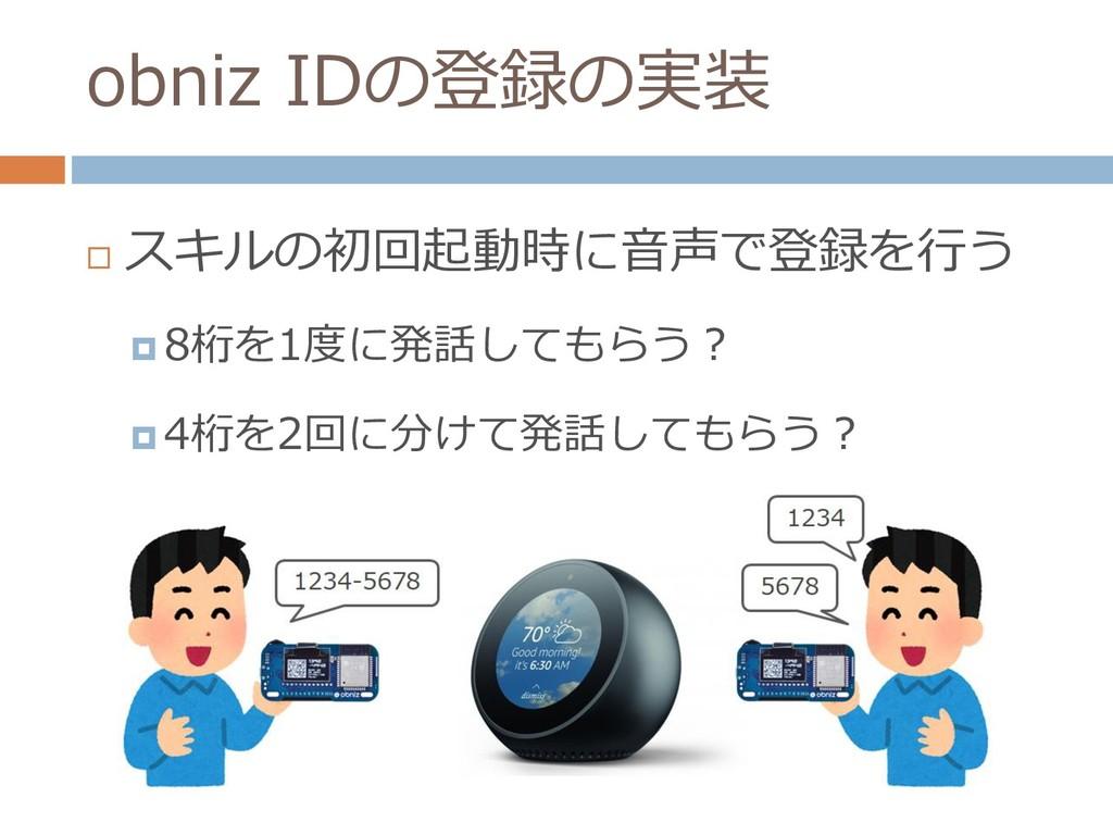 obniz IDの登録の実装  スキルの初回起動時に音声で登録を行う  8桁を1度に発話し...