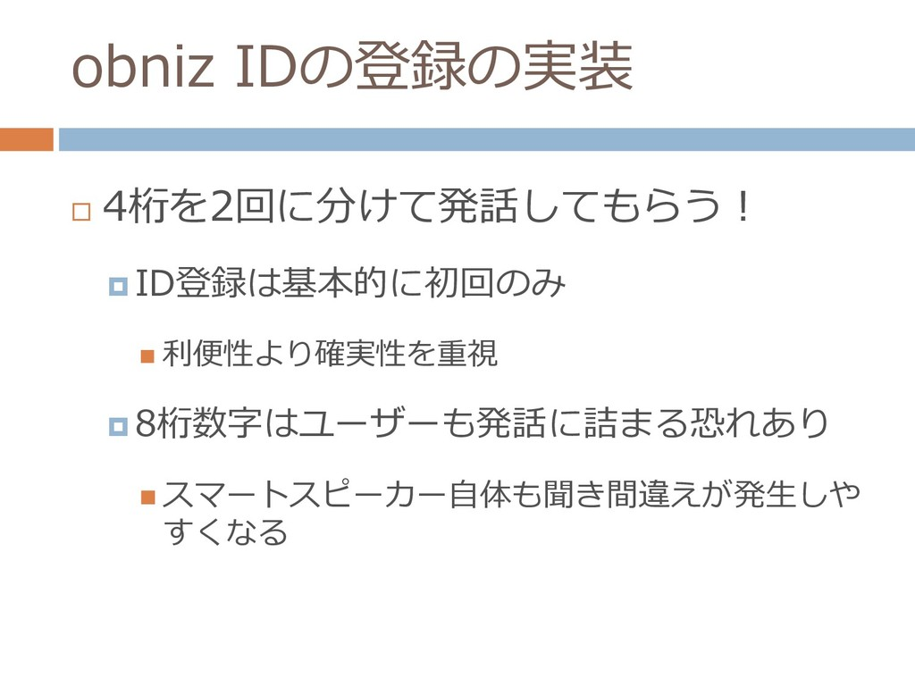 obniz IDの登録の実装  4桁を2回に分けて発話してもらう!  ID登録は基本的に初...
