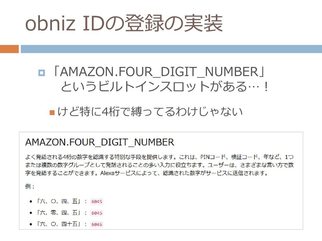 obniz IDの登録の実装  「AMAZON.FOUR_DIGIT_NUMBER」 という...