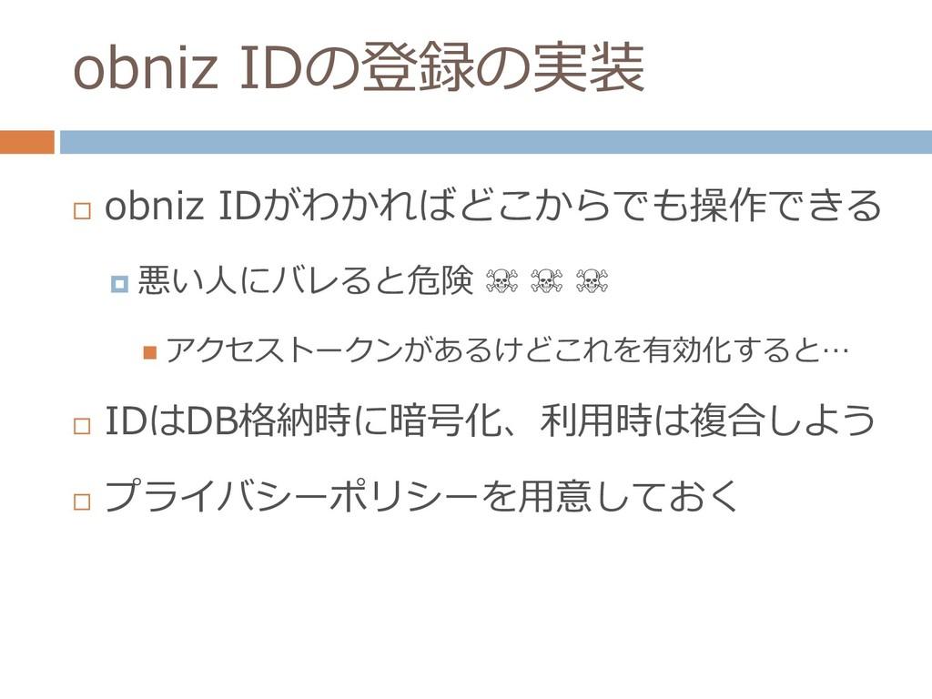 obniz IDの登録の実装  obniz IDがわかればどこからでも操作できる  悪い人...