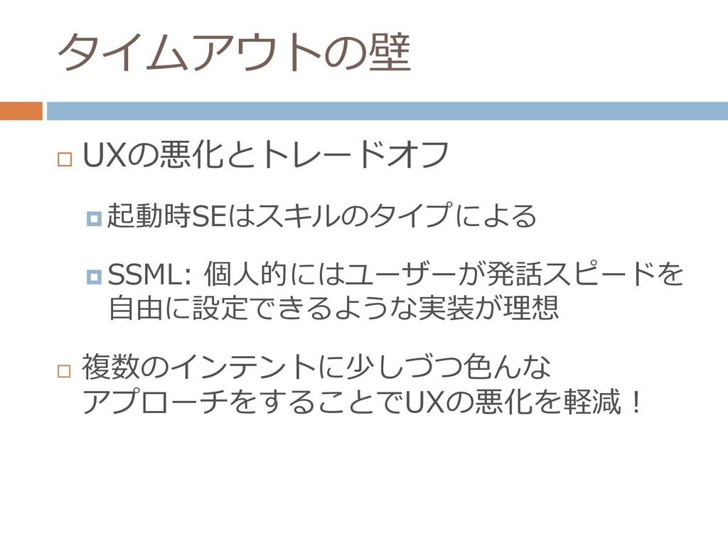 タイムアウトの壁  UXの悪化とトレードオフ  起動時SEはスキルのタイプによる  SS...