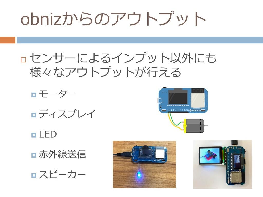obnizからのアウトプット  センサーによるインプット以外にも 様々なアウトプットが行える...