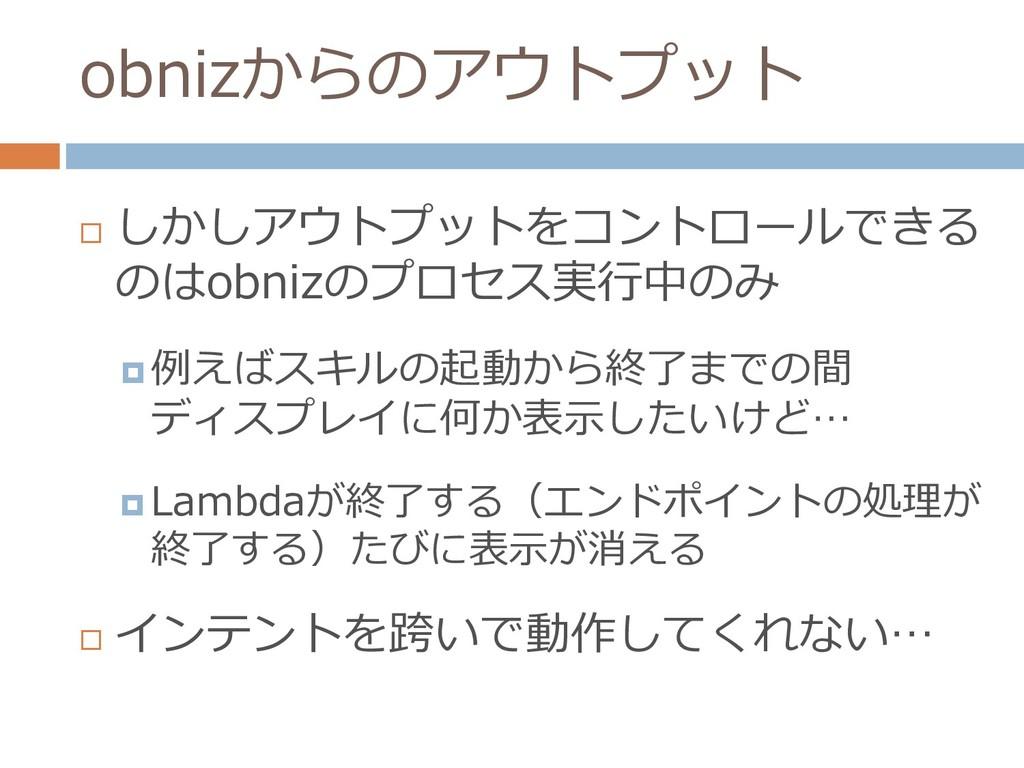 obnizからのアウトプット  しかしアウトプットをコントロールできる のはobnizのプロ...