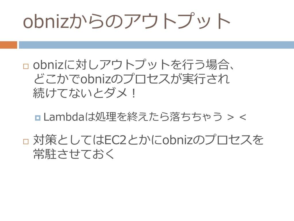 obnizからのアウトプット  obnizに対しアウトプットを行う場合、 どこかでobniz...