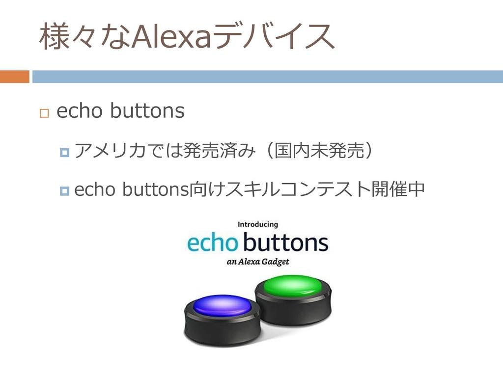 様々なAlexaデバイス  echo buttons  アメリカでは発売済み(国内未発売)...