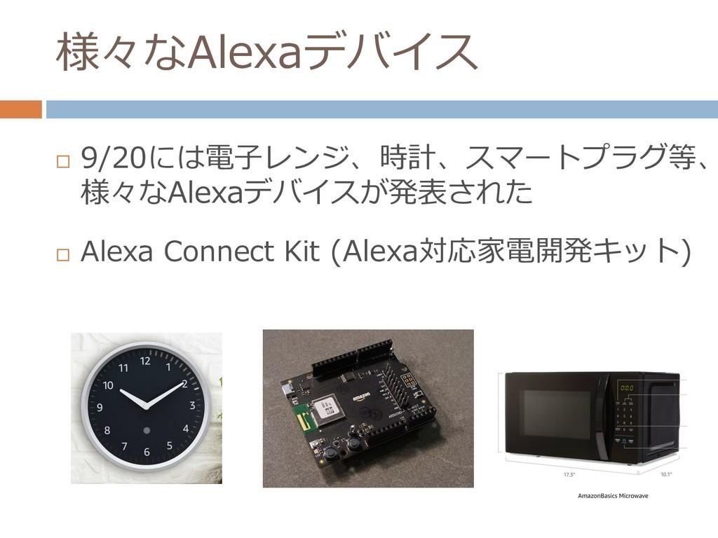 様々なAlexaデバイス  9/20には電子レンジ、時計、スマートプラグ等、 様々なAlex...