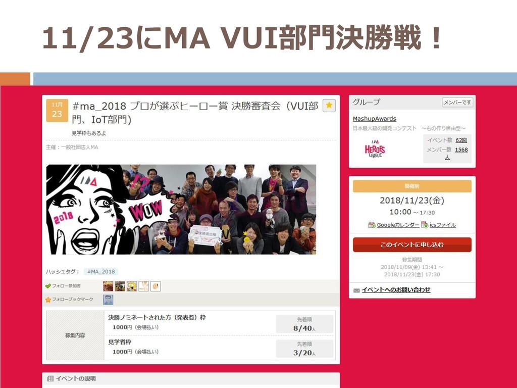 11/23にMA VUI部門決勝戦!