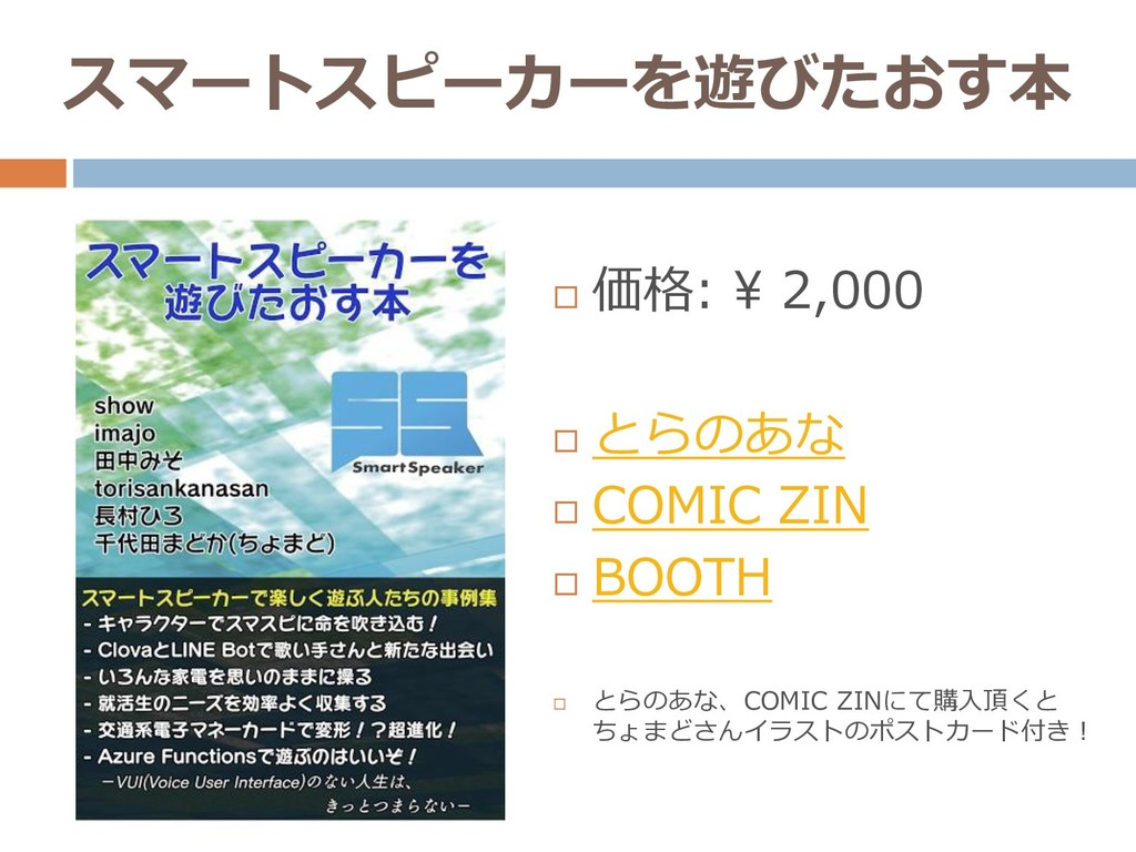 スマートスピーカーを遊びたおす本  価格: ¥ 2,000  とらのあな  COMIC ...