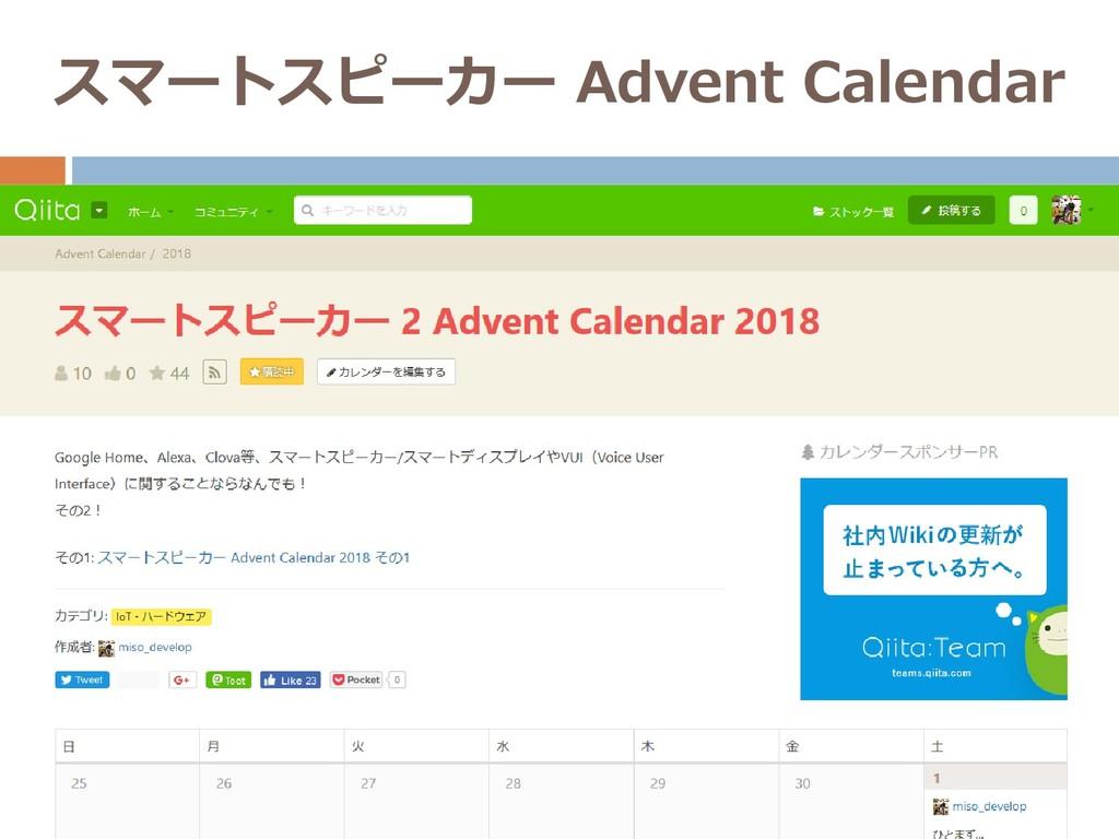スマートスピーカー Advent Calendar
