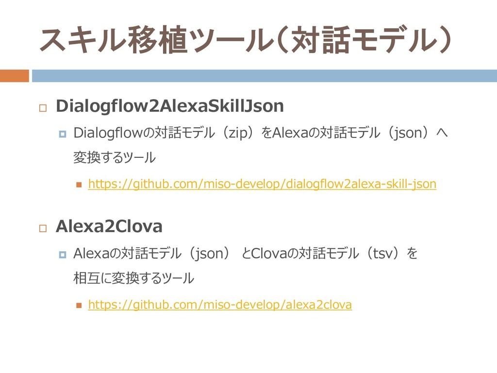 スキル移植ツール(対話モデル)  Dialogflow2AlexaSkillJson  D...