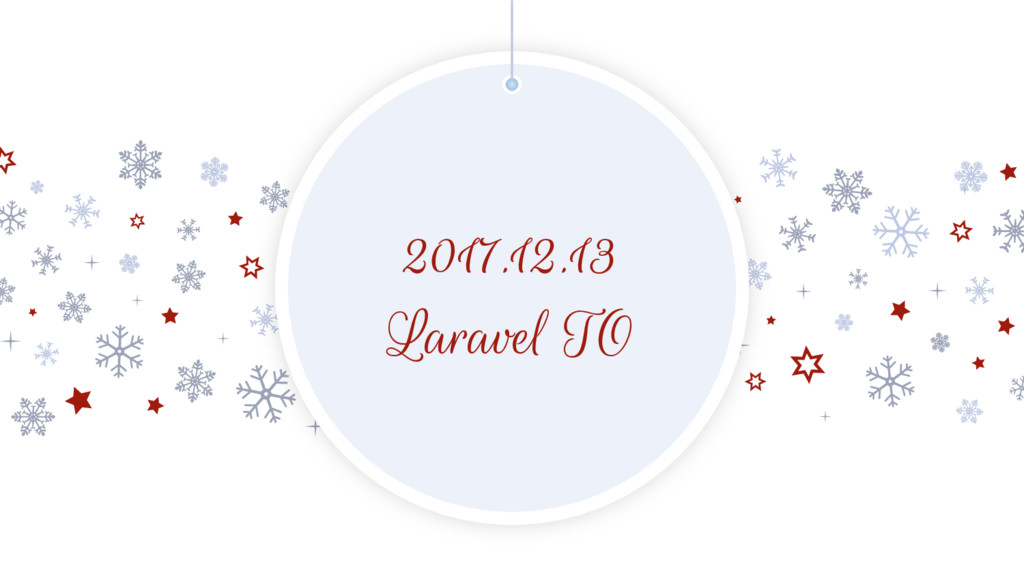 2017.12.13 Laravel TO