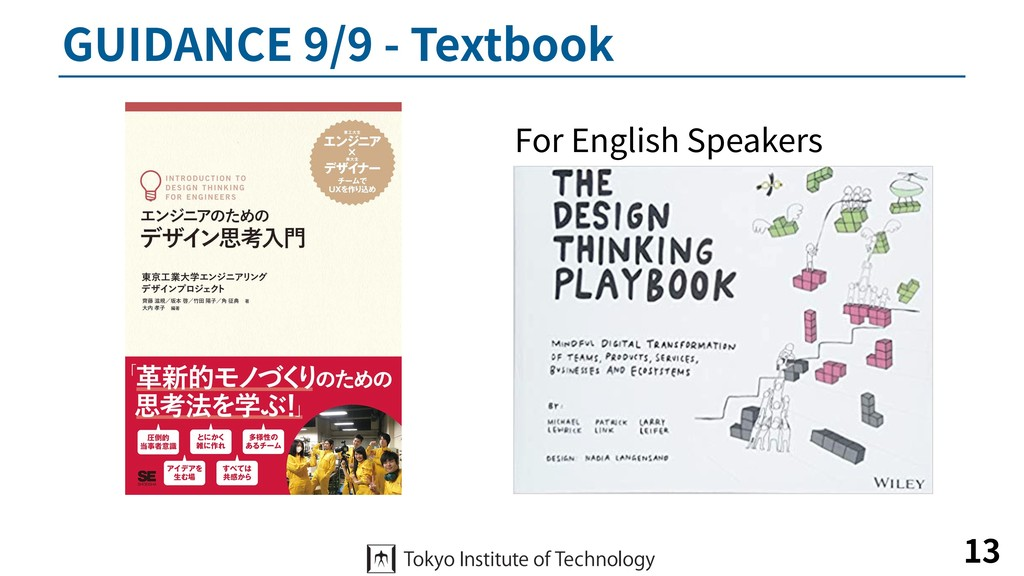 GUIDANCE 9/9 - Textbook 13 For English Speakers