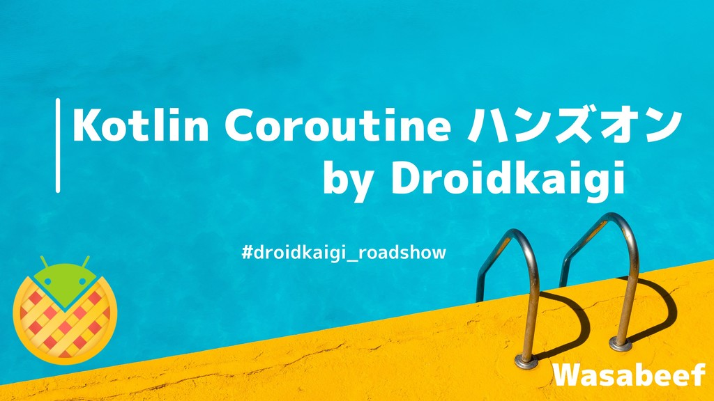 Kotlin Coroutine ハンズオン by Droidkaigi Wasabeef #...