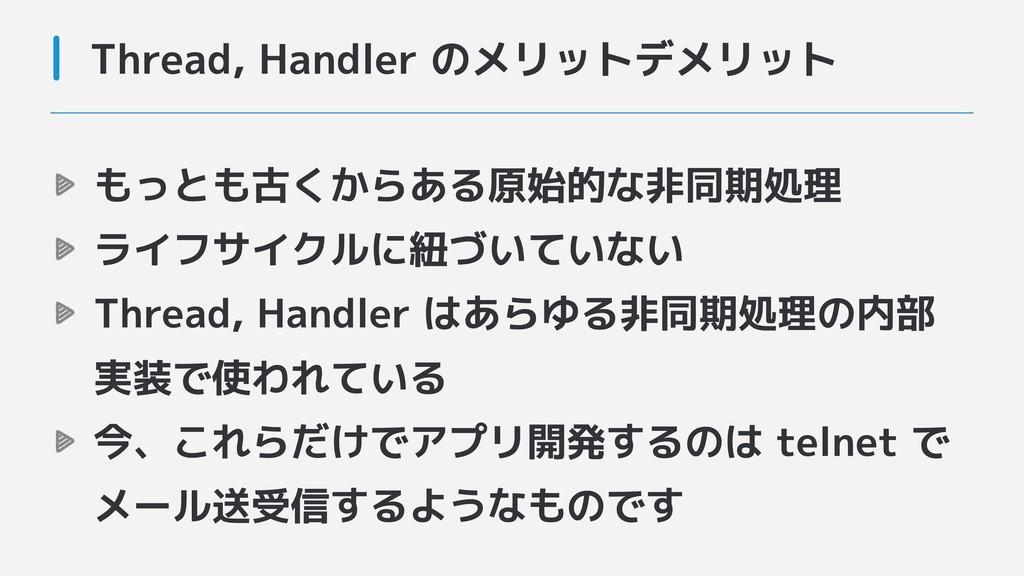 もっとも古くからある原始的な非同期処理 ライフサイクルに紐づいていない Thread, Han...