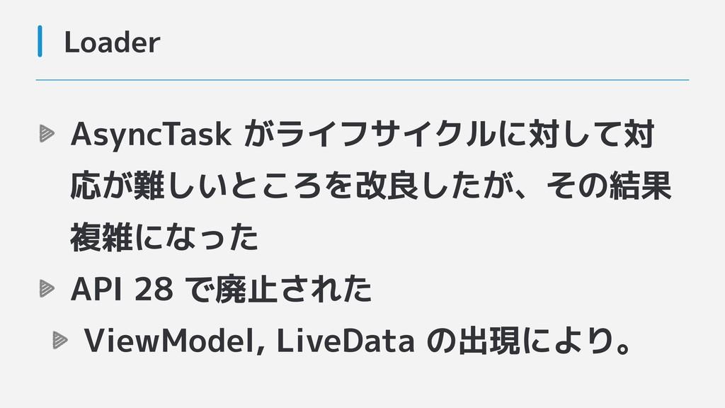 AsyncTask がライフサイクルに対して対 応が難しいところを改良したが、その結果 複雑に...