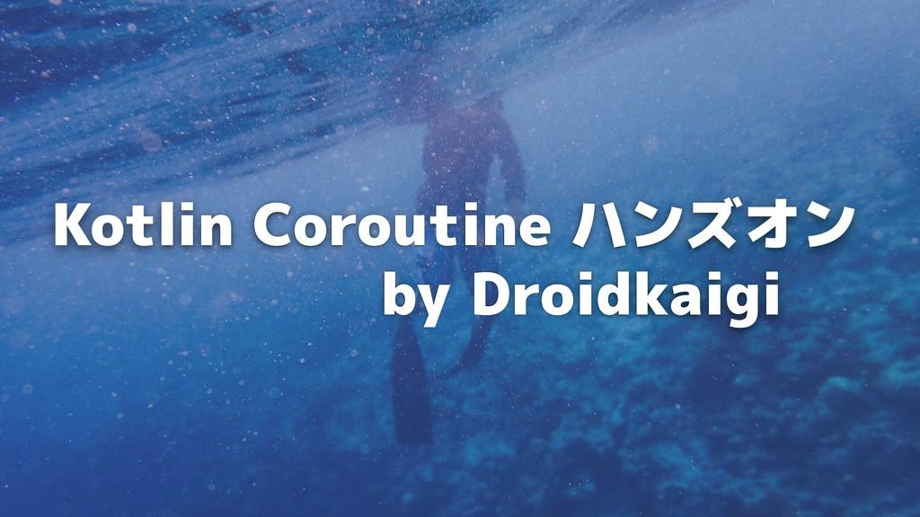 Kotlin Coroutine ハンズオン by Droidkaigi