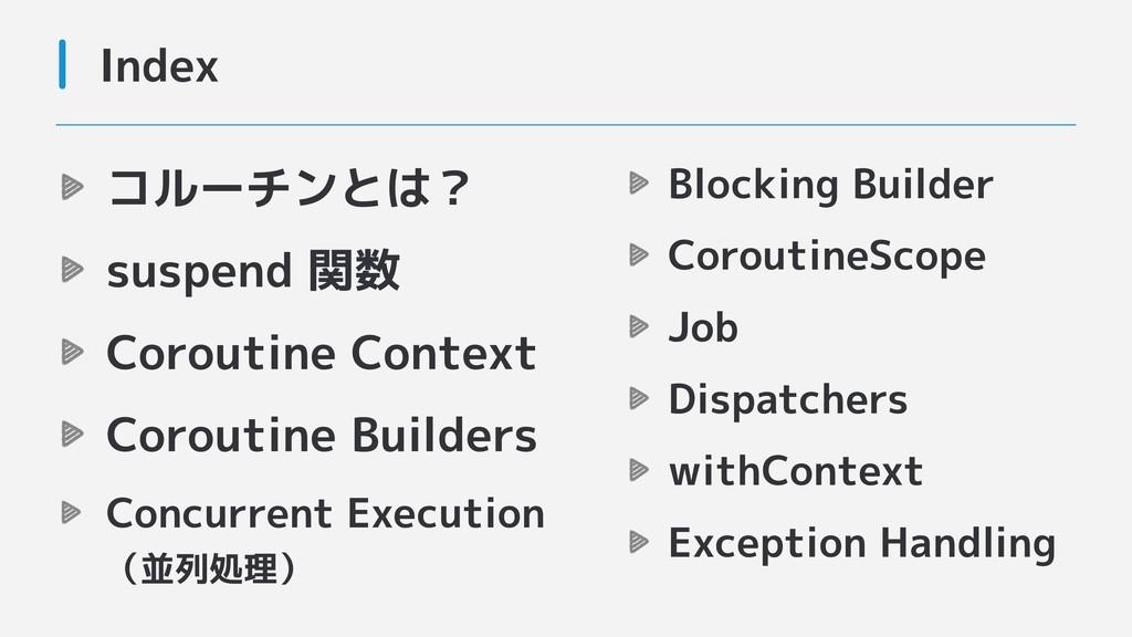 コルーチンとは? suspend 関数 Coroutine Context Coroutine...