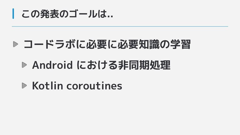 コードラボに必要に必要知識の学習 Android における非同期処理 Kotlin corou...