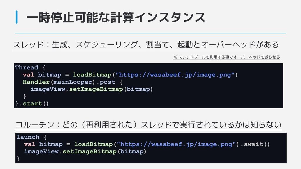 一時停止可能な計算インスタンス Thread { val bitmap = loadBitma...