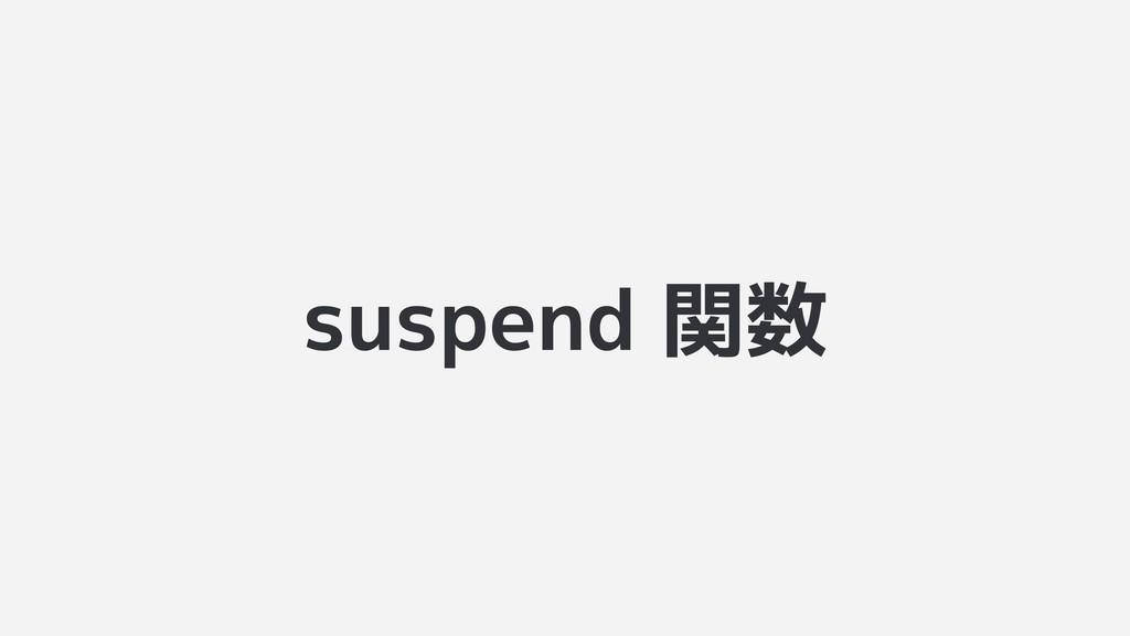 suspend 関数