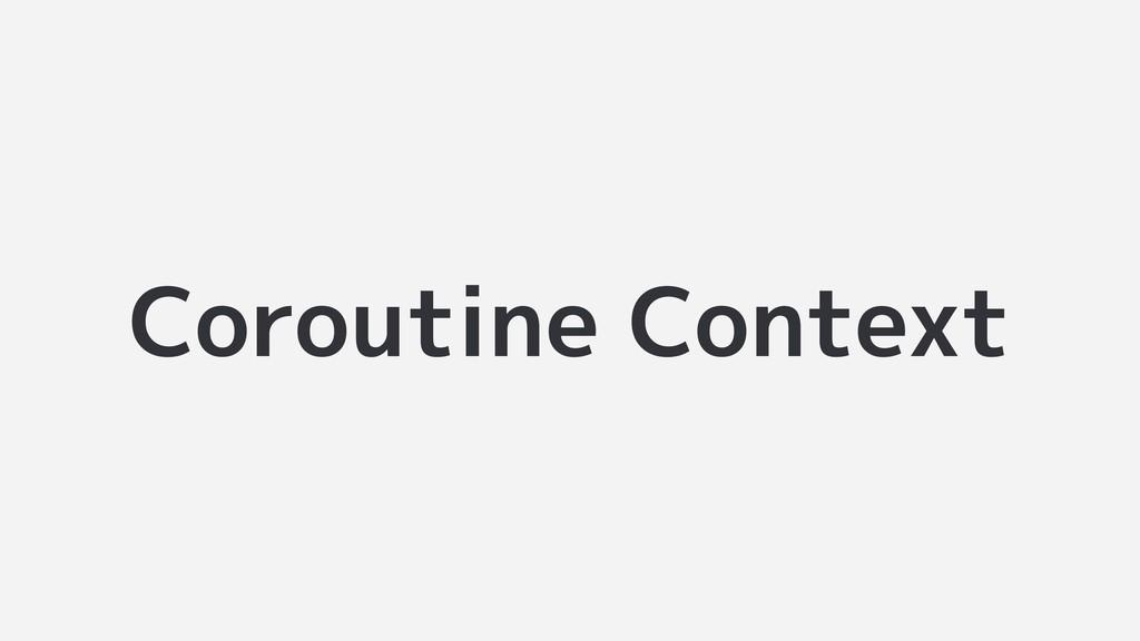 Coroutine Context
