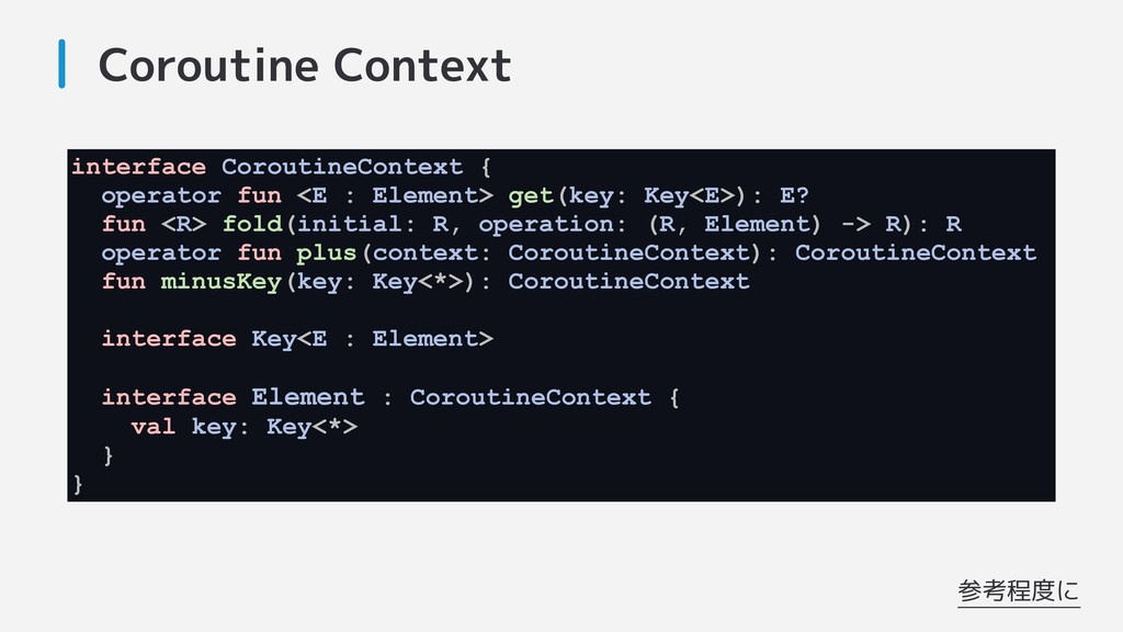 Coroutine Context interface CoroutineContext { ...