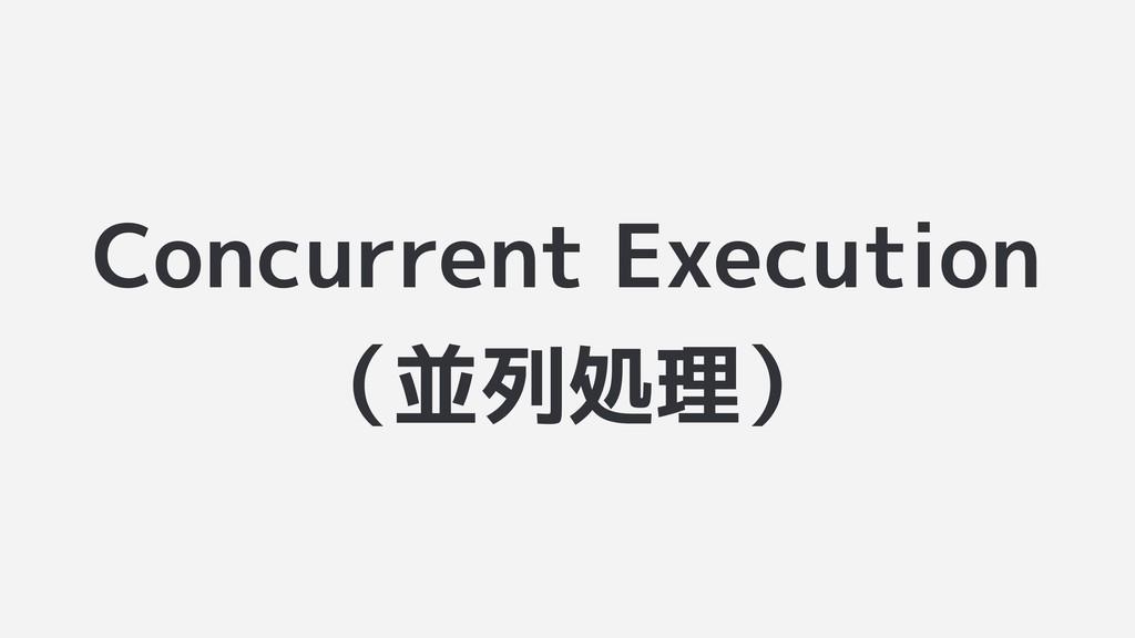 Concurrent Execution (並列処理)