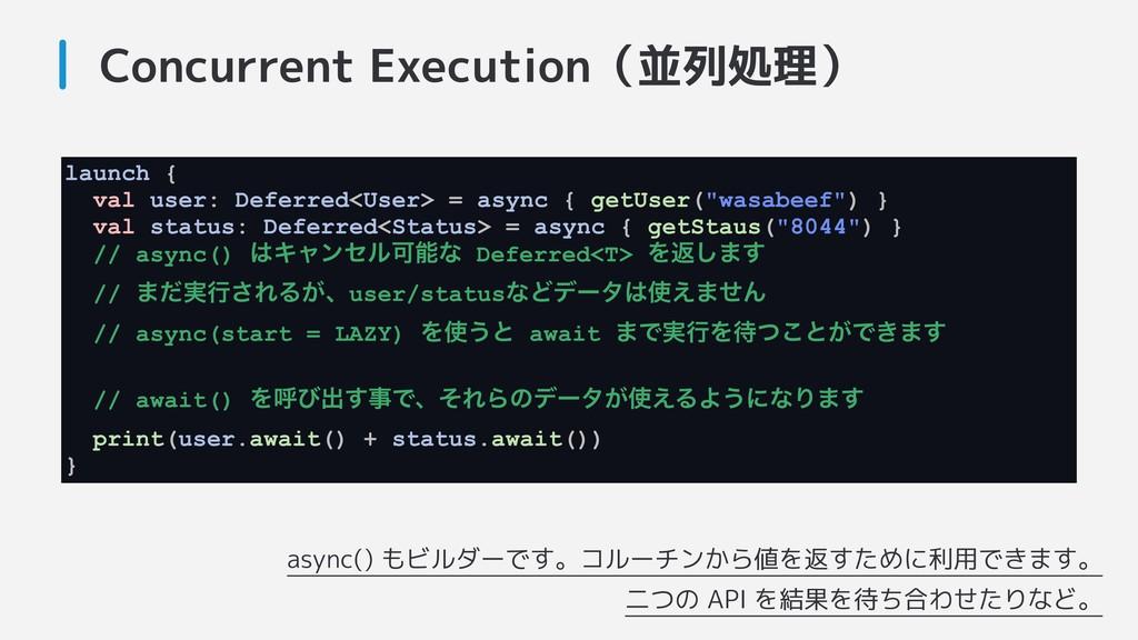 Concurrent Execution(並列処理) async() もビルダーです。コルーチ...