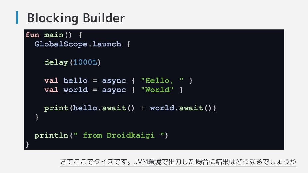 Blocking Builder さてここでクイズです。JVM環境で出力した場合に結果はどうな...
