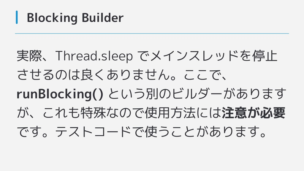 Blocking Builder 実際、Thread.sleep でメインスレッドを停止 させ...